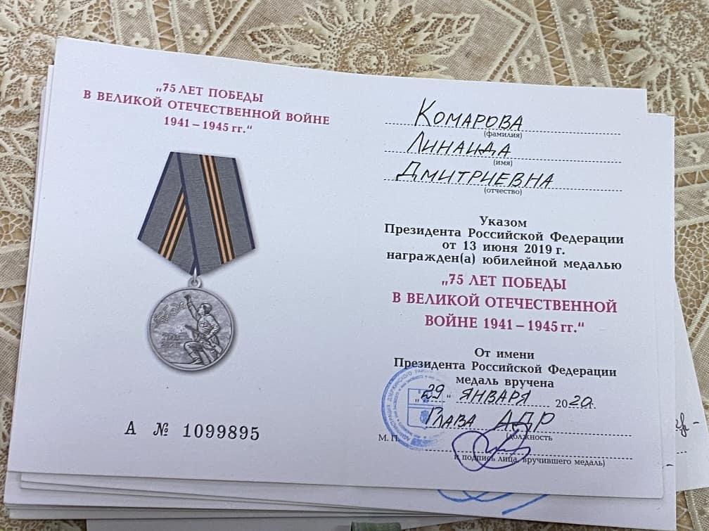 Медали_75 лет_2