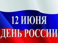 12июня1